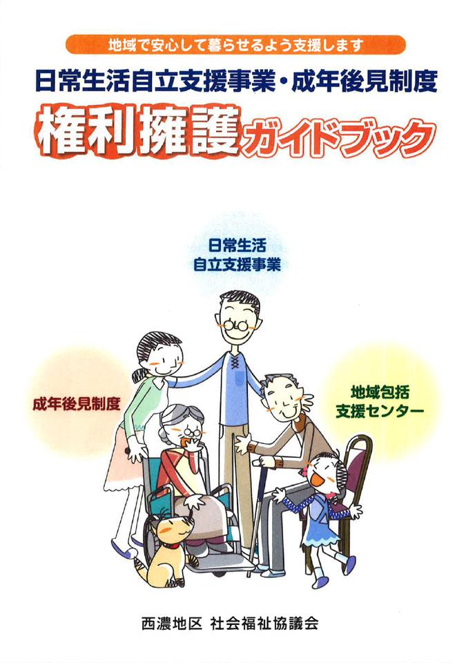 権利擁護ガイドブック