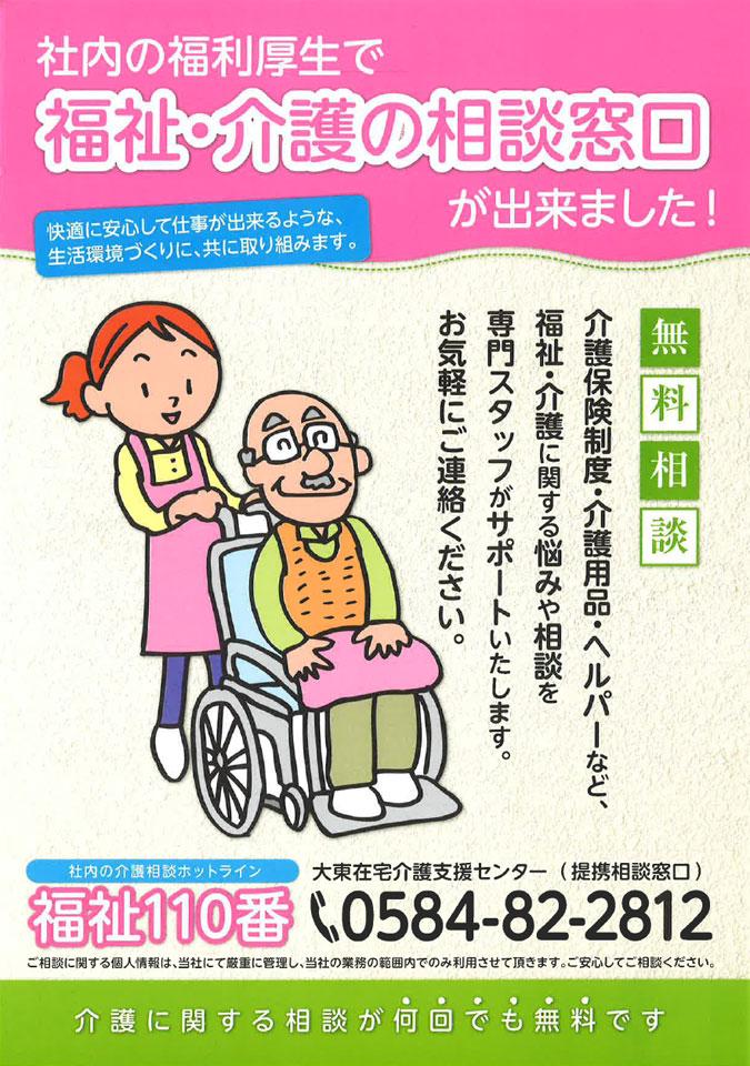 大東福祉会の福祉・介護相談窓口「福祉110番」