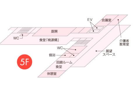 大東福祉会 フロアガイド ■中央棟 5階