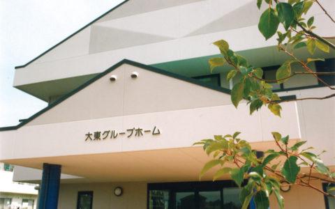 大東福祉会 ■西棟 大東グループホーム エントランス