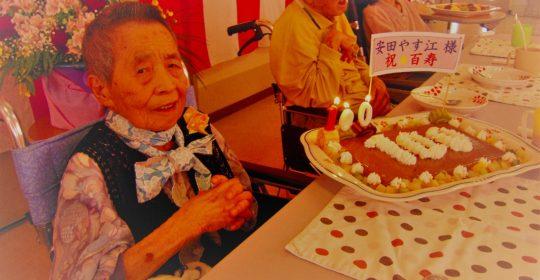 祝100歳!おめでとうございます