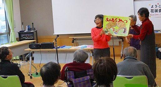 """""""花咲会""""の皆様のレクリエーション"""