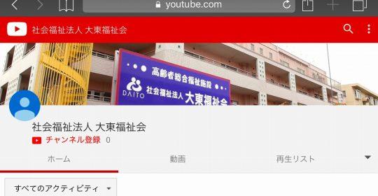 大東福祉会 YouTube ご覧ください!