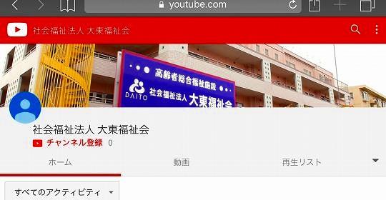 """大東福祉会""""YouTube""""をご覧ください!"""