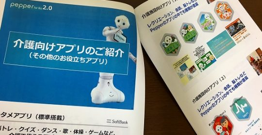 介護ロボットの活用推進勉強会