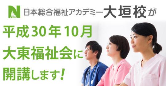 日本総合福祉アカデミー大垣校