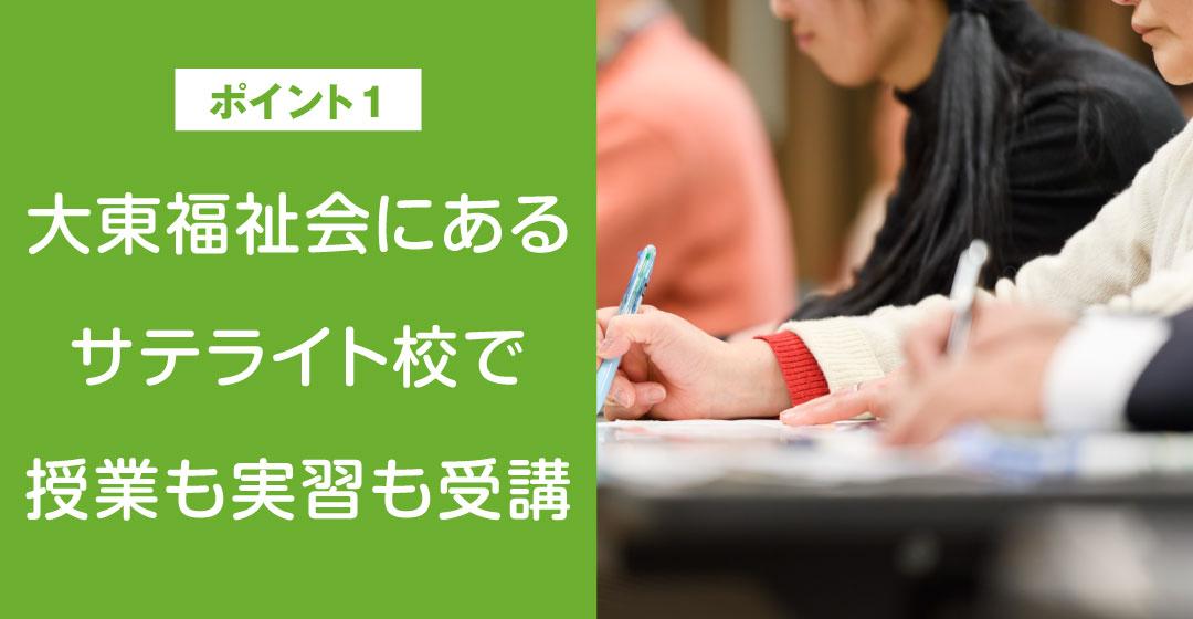 日本総合福祉アカデミー大垣校のポイント1