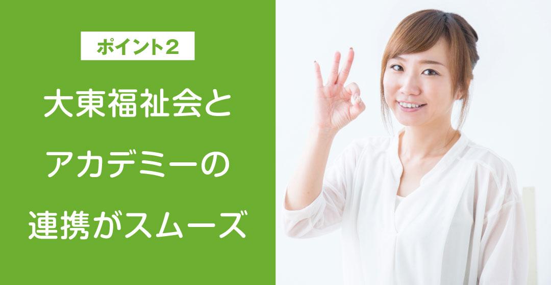 日本総合福祉アカデミー大垣校のポイント2