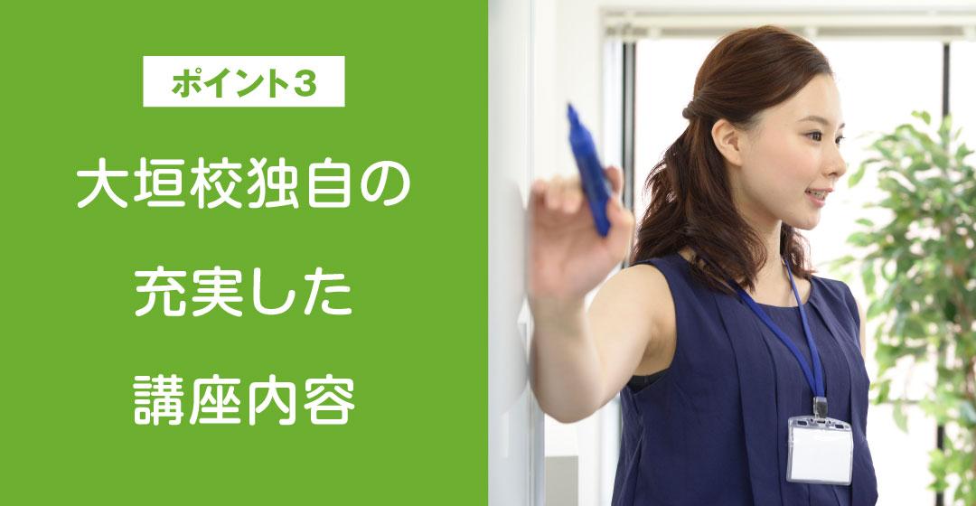 日本総合福祉アカデミー大垣校のポイント3