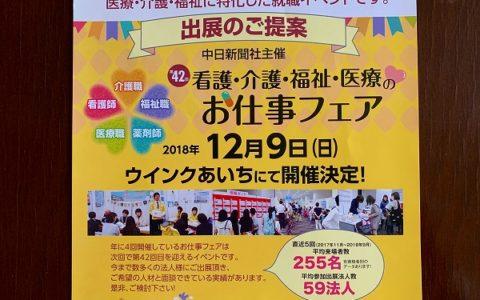 会社説明会…名古屋駅前で開催決定!