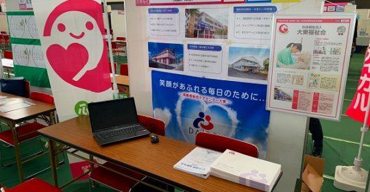 オール岐阜・企業フェスに参加しました!
