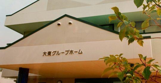 """""""大東グループホーム"""" リニューアルオープン!…入居者募集!"""