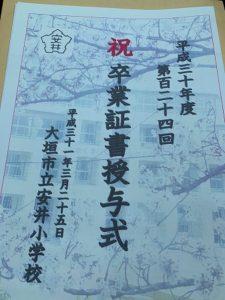 安井小学校6年生の皆さん、ご卒業おめでとうございます!