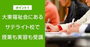 実務者研修受講生募集!…令和元年10月開講