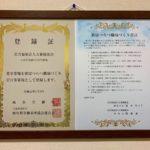 「新はつらつ職場づくり宣言」の企業登録認定を受けました!