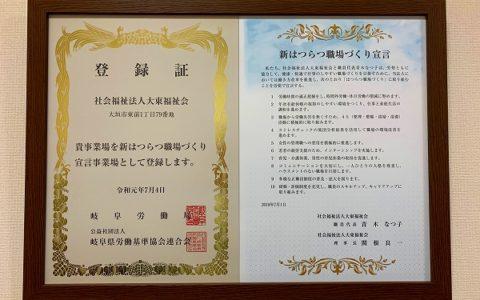 「新はつらつ職場づくり宣言」企業登録認定を受けました!