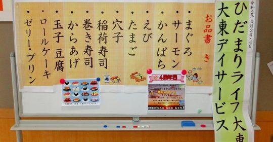 回転寿司 ~ひだまりライフ大東4周年~ 2