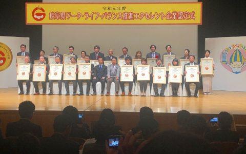 岐阜県ワーク・ライフ・バランス推進エクセレント企業の認定を受けました