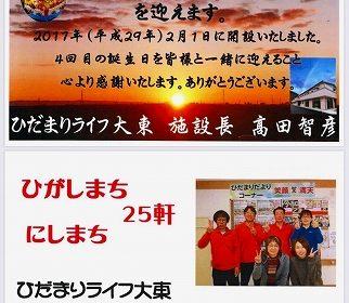 感謝(^^)/~~~ひだまりライフ大東は本日開設4周年目を迎えました!