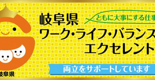 大東福祉会は「岐阜県ワーク・ライフ・バランス推進エクセレント企業」として岐阜県から認定されました