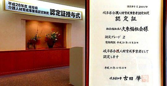 岐阜県介護人材育成事業者認定制度