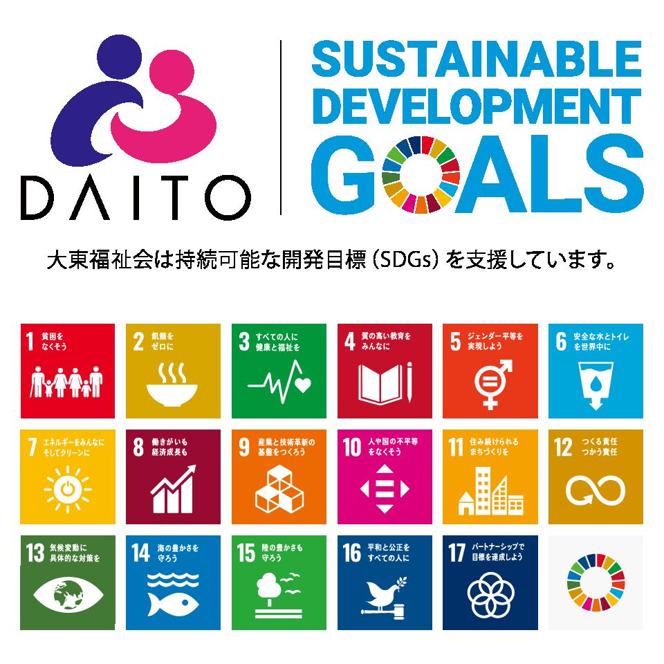 SDGs取組ロゴ