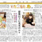 本日、岐阜新聞朝刊に大東福祉会の記事を掲載していただきました!