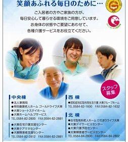 ㊗敬老の日、岐阜新聞に掲載していただきました!