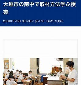 大垣南中学校3年生の生徒さんの取材を受けました!