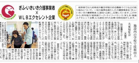 本日、岐阜新聞に掲載していただきました!