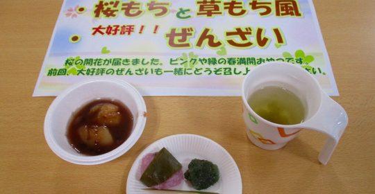 おもてなしおやつ-桜餅・草餅・ぜんざい