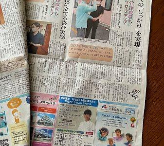 岐阜新聞朝刊に掲載していただきました!