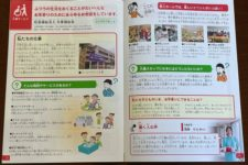 大垣市内の小学校教材に採用していただきました!