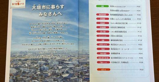 大垣市内の小学校教材に採用されています。