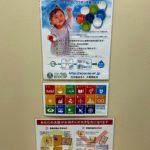SDGsの推進…最新の主な取組み成果