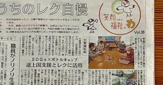 岐阜新聞に掲載していただきました!